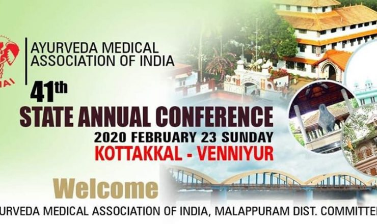 Ayurveda Medical Association of India- 41st State Annual Conference