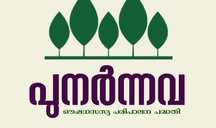 AMAI Malappuram